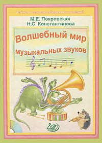 Волшебный мир музыкальных звуков (+ CD-ROM)