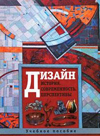 Дизайн. История, современность, перспективы