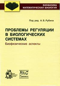 Проблемы регуляции в биологических системах. Биофизические аспекты