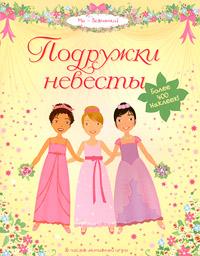 Подружки невесты12296407Все девчонки очень любят наряжаться! А еще они с удовольствием поют и танцуют. Им нравится путешествовать, узнавать что-то новое и вообще во всем принимать активное участие... Эта красивая серия книг с наклейками станет отличным подарком для нашей маленькой читательницы, потому что здесь собраны все самые интересные темы! Веселая игра поможет вырасти ей умной и любознательной, отзывчивой и доброй.