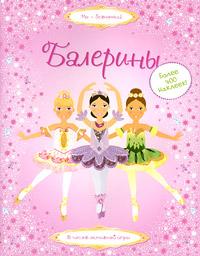 Балерины12296407Все девчонки очень любят наряжаться! А еще они с удовольствием поют и танцуют. Им нравится путешествовать, узнавать что-то новое и вообще во всем принимать активное участие... Эта красивая серия книг с наклейками станет отличным подарком для нашей маленькой читательницы, потому что здесь собраны все самые интересные темы! Веселая игра поможет вырасти ей умной и любознательной, отзывчивой и доброй.