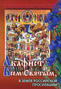 Акафист Всем Святым, в Земле Российской просиявшим