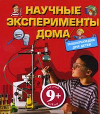 Научные эксперименты дома. Энциклопедия для детей12296407Забавные эксперименты своими руками! В книге ты найдешь описание несложных опытов, которые помогут объяснить физические явления. Все эксперименты легко провести подручными средствами, инструкции доступны и проиллюстрированы рисунками, фотографиями и схемами. Естественные науки — это очень увлекательно!