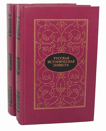 Русская историческая повесть (комплект из 2 книг)