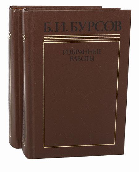 Б. И. Бурсов. Избранные работы (комплект из 2 книг)