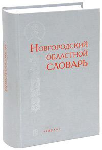 Новгородский областной словарь