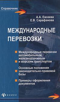 Международные перевозки ( 978-5-222-18309-0 )