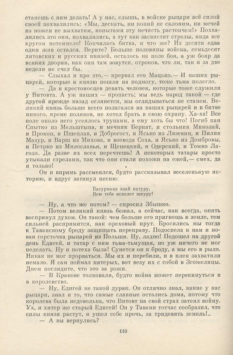 Генрик Сенкевич. Собрание сочинений в 9 томах. В 8 книгах (комплект)