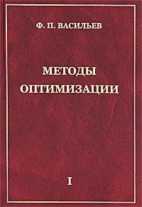 Методы оптимизации. В 2 книгах. Книга 1