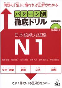 Подготовка к JPTL на уровень N1 посредством тщательной отработки заданий теста (+ 2CD)