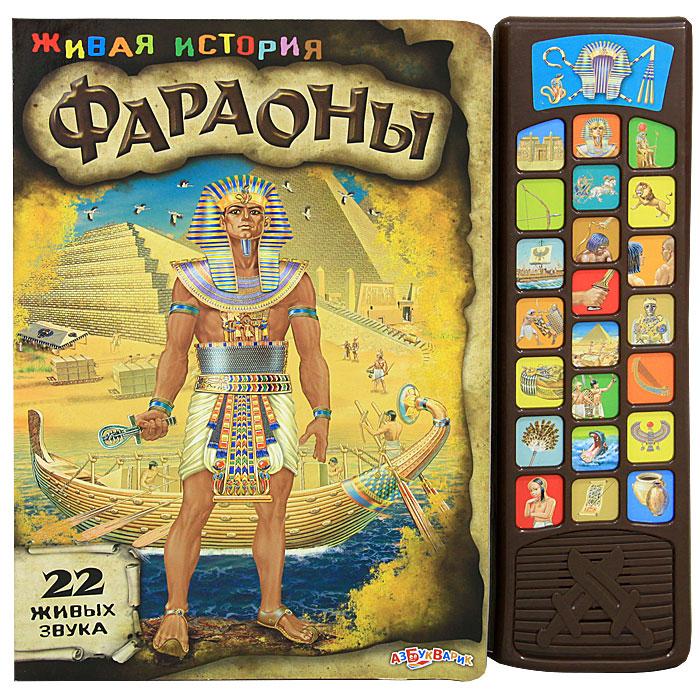 Фараоны. Книжка-игрушка