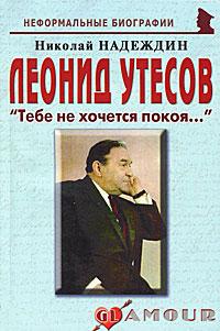 Леонид Утесов.