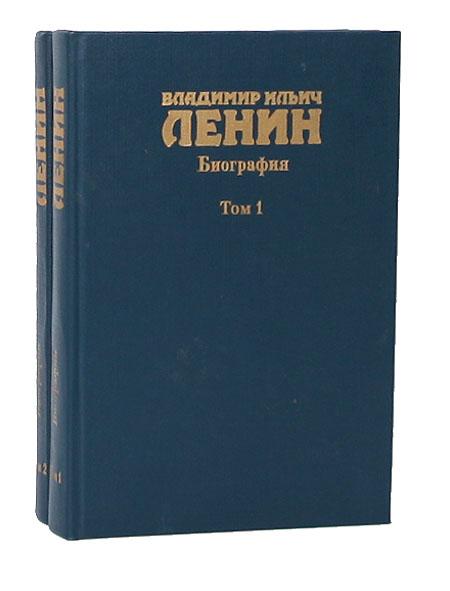 Владимир Ильич Ленин. Биография, 1870 - 1924 (комплект из 2 книг)