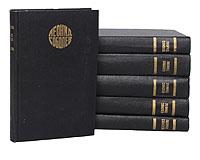 Леонид Соболев. Собрание сочинений в 6 томах (комплект из 6 книг)