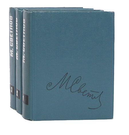 М. Светлов. Собрание сочинений в 3 томах (комплект из 3 книг)