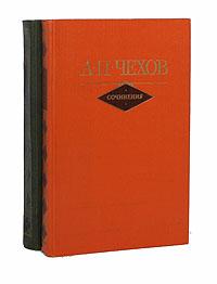 А. П. Чехов. Сочинения в 2 томах (комплект из 2 книг)