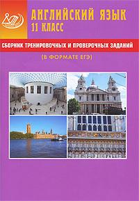 Английский язык. 11 класс. Сборник тренировочных и проверочных заданий (в формате ЕГЭ) (+ CD-ROM)