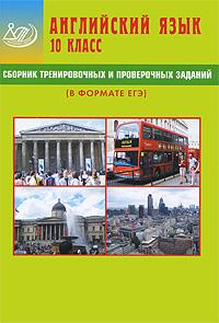 Английский язык. 10 класс. Сборник тренировочных и проверочных заданий (+ CD)