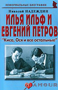 Илья Ильф и Евгений Петров.