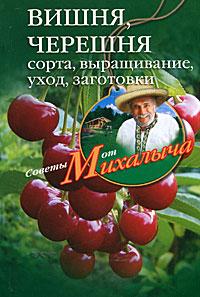 Вишня, черешня. Сорта, выращивание, уход, заготовки ( 978-5-227-02707-8 )