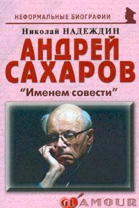 Андрей Сахаров.