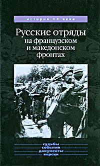 Русские отряды на французском и македонском фронтах ( 978-5-9950-0123-2 )