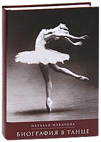 Биография в танце
