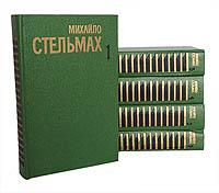 Михайло Стельмах. Собрание сочинений в 5 томах (комплект из 5 книг)