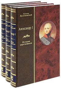 Александр I. История царствования (комплект из 3 книг)