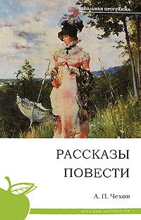 А. П. Чехов. Рассказы. Повести
