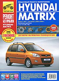 Zakazat.ru: Hyundai Matrix. Руководство по эксплуатации, техническому обслуживанию и ремонту. С. Н. Погребной, А. А. Владимиров