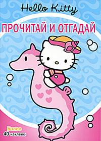 Hello Kitty! Прочитай и отгадай