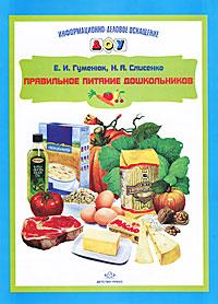Правильное питание дошкольников