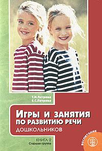 Игры и занятия по развитию речи дошкольников. Книга 2. Старшая группа12296407Методическое пособие поможет решить задачу формирования связной речи у ребенка, научить его правильно строить фразы, излагать свои мысли, формулировать вопросы, пересказывать несложные тексты. Занятия проходят по схеме «взрослый—ребенок», «ребенок—ребенок». Содержит большое количество словесных игр и упражнений для работы с детьми на занятиях, вне их и дома. Для родителей, воспитателей, логопедов.