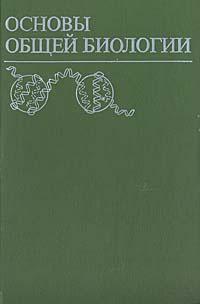 Основы общей биологии