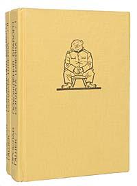 Похождения бравого солдата Швейка (комплект из 2 книг)