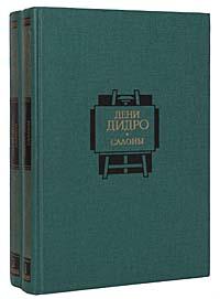 Салоны (комплект из 2 книг)