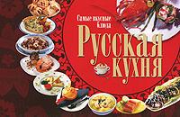 Русская кухня. Самые вкусные блюда ( 978-985-16-8881-0 )