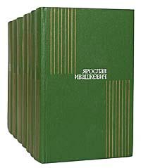 Ярослав Ивашкевич. Собрание сочинений в 8 томах (комплект из 8 книг)