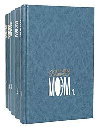 Уильям Сомерсет Моэм. Собрание сочинений в 5 томах (комплект)