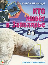 Кто живет в заполярье. Книжка с наклейками12296407С этой удивительной книгой ребенок совершит путешествие в мир живой природы. Он познакомится с разными обитателями Заполярья, узнает их особенности и привычки, получит представление об образе жизни моржа, белого медведя, песца, тюленя и т. д. Книга не только расширяет кругозор ребенка, она развивает мелкую моторику рук, воображение и память, внимательность и аккуратность. На каждой страничке вы найдете краткое описание животного, место для наклейки с изображением этого животного и большую фотографию, которую нужно дополнить недостающими деталями.