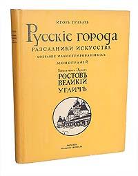 Русские города: Ростов Великий, Углич