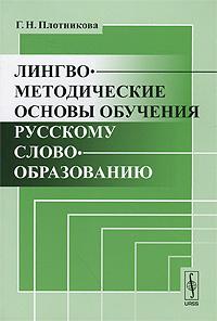 Лингвометодические основы обучения русскому словообразованию