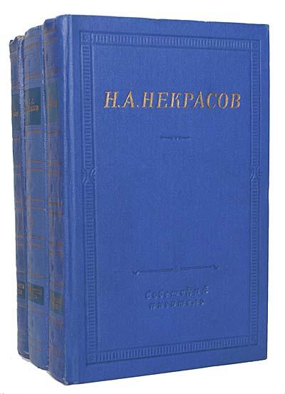 Н. А. Некрасов. Полное собрание стихотворений в 3 томах (комплект из 3 книг)