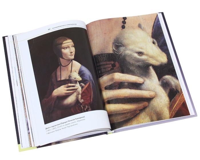 Леонардо. Сокровищница мировых шедевров