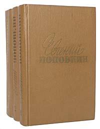 Евгений Поповкин. Собрание сочинений в 3 томах (комплект из 3 книг)