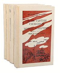 Живые и мертвые (комплект из 4 книг)