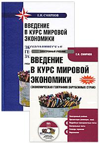 Введение в курс мировой экономики. Экономическая география зарубежных стран (+ CD)