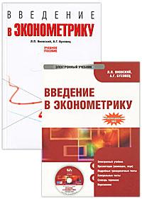 Введение в эконометрику (+ CD)