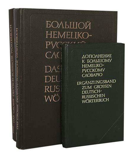 Большой немецко-русский словарь (комплект из 3 книг)